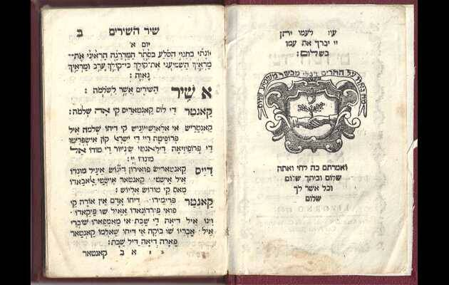 Una de las Biblias de la exposición,Biblia sefardí