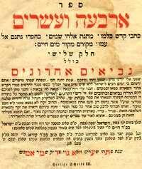 Biblia sefardí en ladino