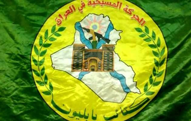 La bandera de la  Brigada de Babilonia / Mudo Cristiano,Brigada de Babilonia, Irak