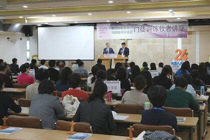 Conferencia de liderazgo en China.