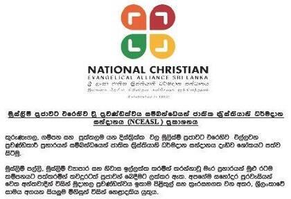 Parte del comunicado de la NCEASL con motivo de la oleada de ataques contra musulmanes en Sri Lanka tras los atentados de Semana Santa. / Facebook NCEASL